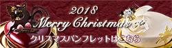 クリスマスカタログ2018