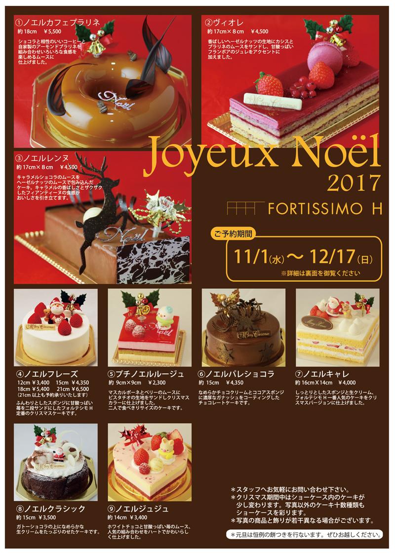 フォルテシモアッシュ クリスマスケーキカタログ 2017