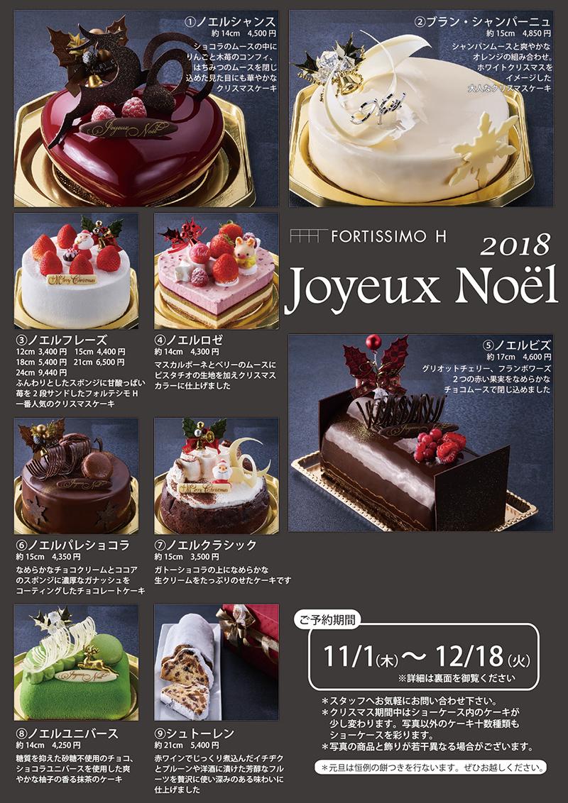フォルテシモアッシュ クリスマスケーキカタログ 2018